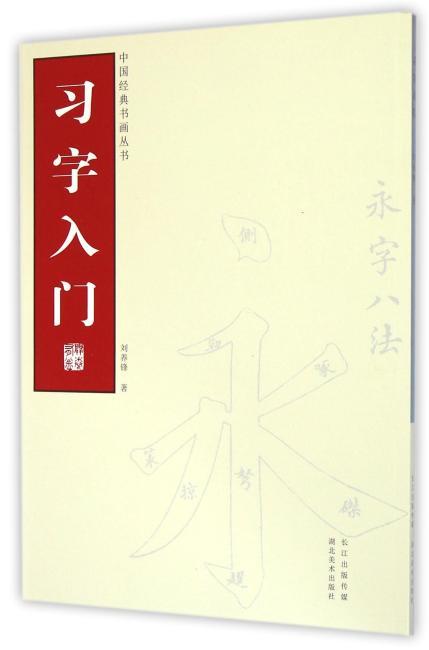 中国经典书画丛书·习字入门
