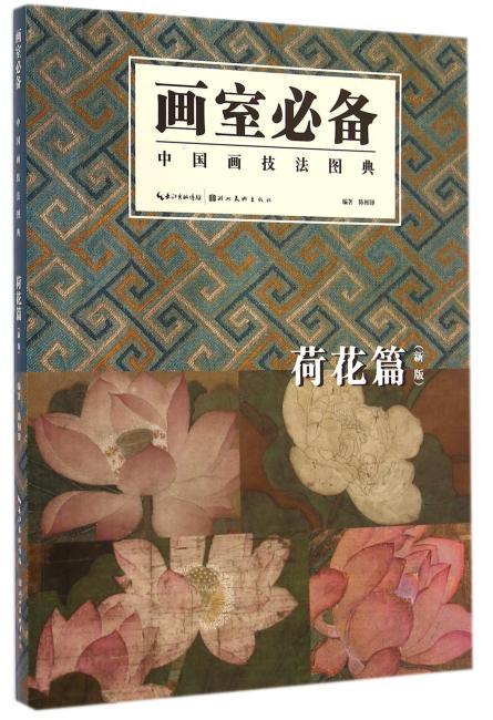 画室必备·中国画技法图典·荷花篇