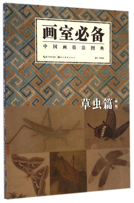 画室必备·中国画技法图典·草虫篇