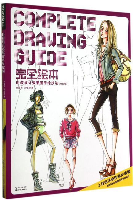 完全绘本——时装设计效果图手绘技法