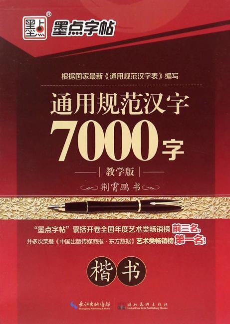 墨点字帖:通用规范汉字7000字 教学版 楷书(成人练字钢笔字帖)