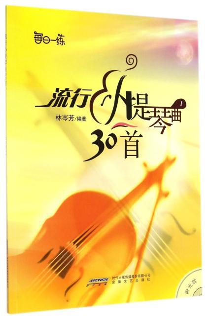 流行小提琴曲30首(1)