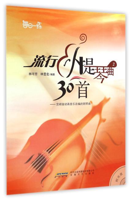 流行小提琴曲30首(2)