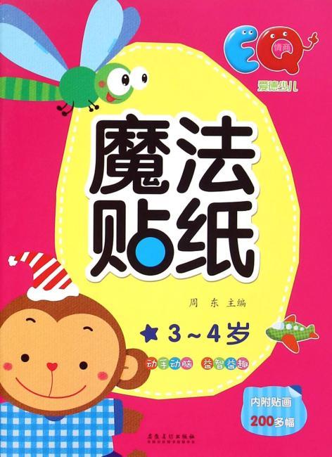 爱德少儿:魔法贴纸 EQ 3~4岁 宝宝动脑贴画神奇贴纸书 内附贴画200多幅