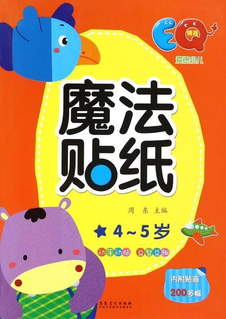爱德少儿:魔法贴纸 EQ 4~5岁 宝宝动脑贴画神奇贴纸书 内附贴画200多幅