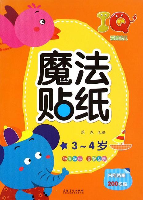 爱德少儿:魔法贴纸 IQ 3~4岁 宝宝动脑贴画神奇贴纸书 内附贴画200多幅
