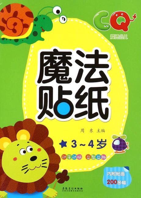 爱德少儿:魔法贴纸 CQ 3~4岁 宝宝动脑贴画神奇贴纸书 内附贴画200多幅