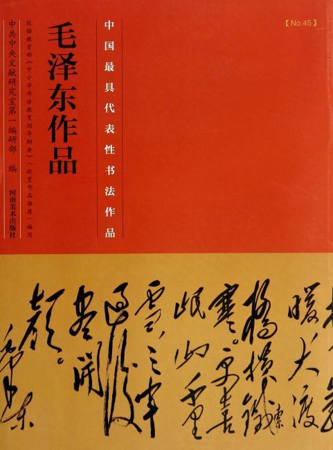中国最具代表性书法作品 毛泽东书法
