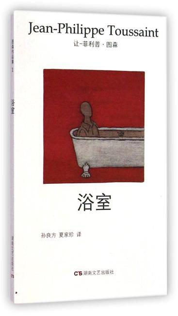 图森作品集1:浴室