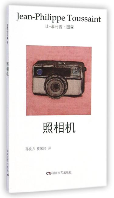 图森作品集3:照相机