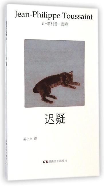 图森作品集4:迟疑
