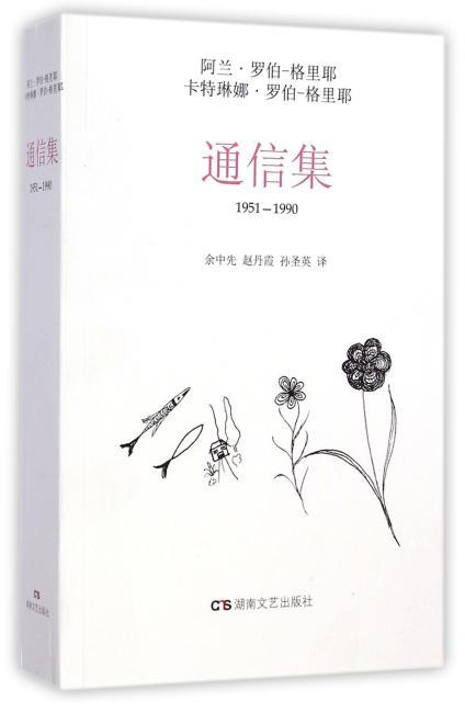 通信集1951-1990