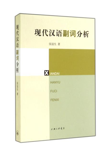 汉语副词分析