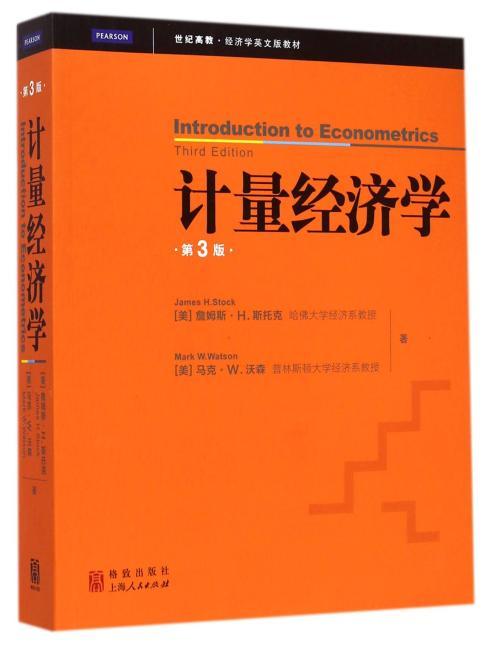 计量经济学(第三版)(英文版)