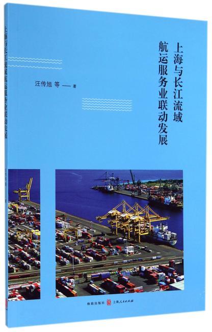 上海与长江流域航运服务业联动发展
