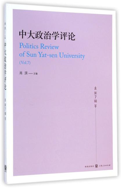 中大政治学评论(第7辑)