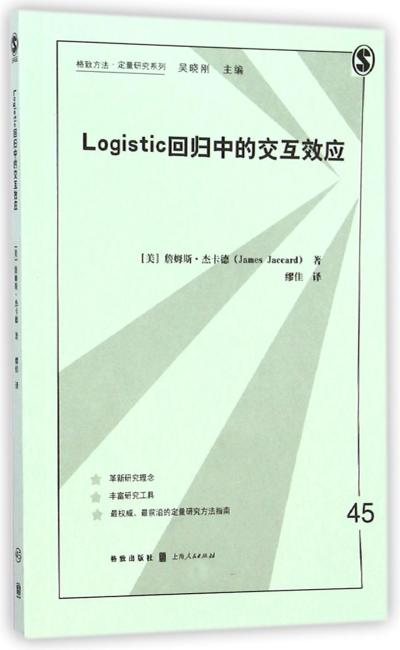 Logistic回归中的交互效应
