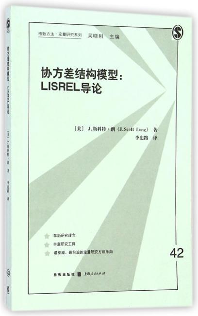协方差结构模型——LISREL导论