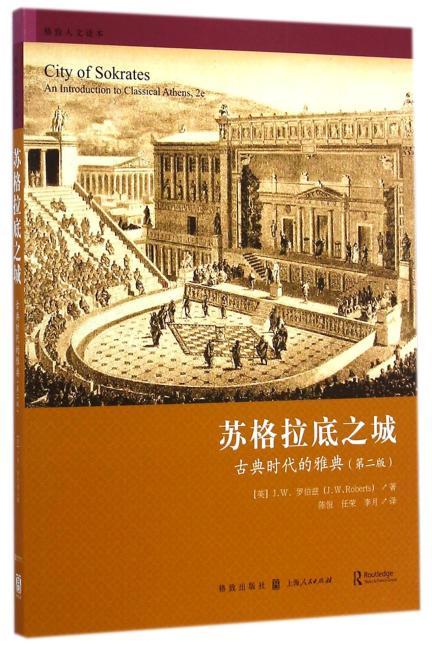 苏格拉底之城——古典时代的雅典(第二版)