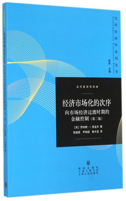 经济市场化的次序——向市场经济过渡时期的金融控制(第二版)