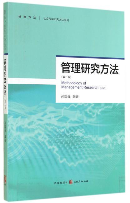 管理研究方法(第二版)