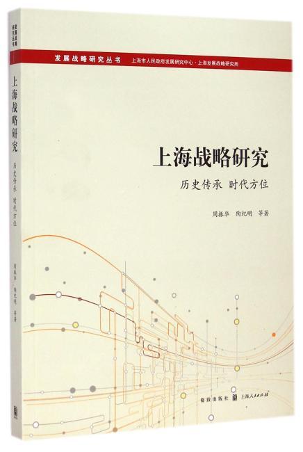 上海战略研究:历史传承时空方位