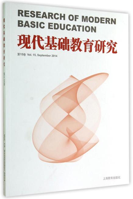 现代基础教育研究  第15卷