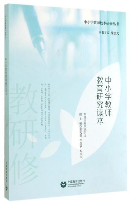 中小学教师教育研究读本