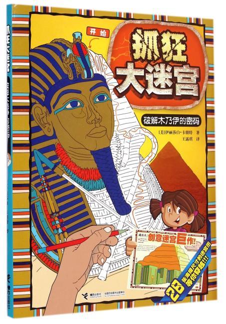 抓狂大迷宫:破解木乃伊的秘密(学知识、走迷宫、涂颜色、做海报,玩出满满成就感,英国迷宫学创始人巅峰力作,每一张迷宫图都是一幅独一无二的精致艺术品)