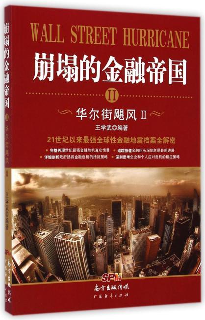 崩塌的金融帝国一华尔街飓风2