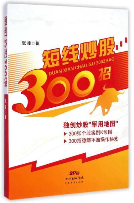 短线炒股300招