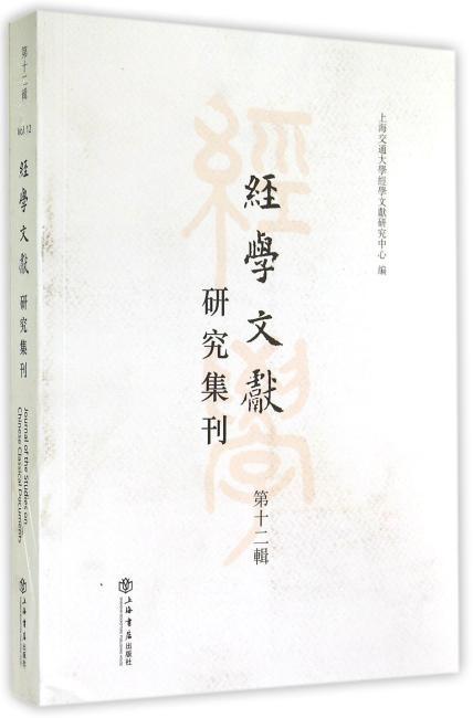 经学文献研究集刊(第12辑)