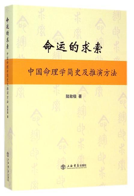 命运的求索——中国命理学简史及推演方法