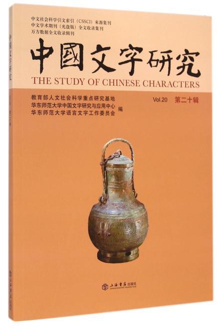 中国文字研究(第20辑)
