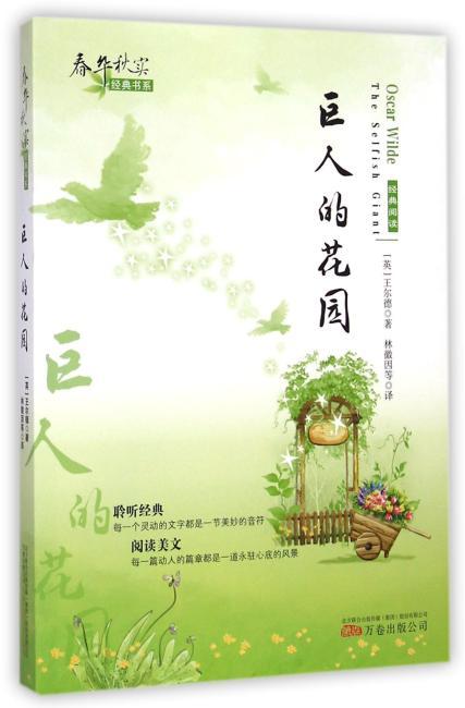 春华秋实经典书系——《巨人的花园》