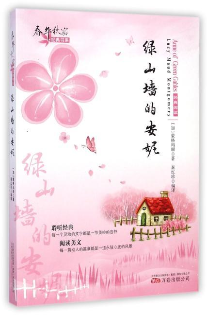 春华秋实经典书系——《绿山墙的安妮》