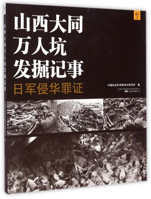 山西大同万人坑发掘记事:日军侵华罪证