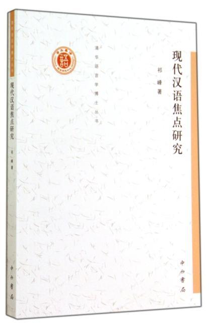 现代汉语焦点研究(清华语言学博士丛书)