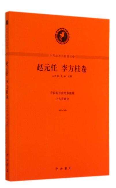赵元任、李方桂卷(中西学术名篇精读)