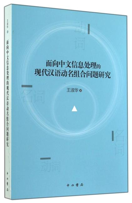 面向中文信息处理的现代汉语动名组合问题研究