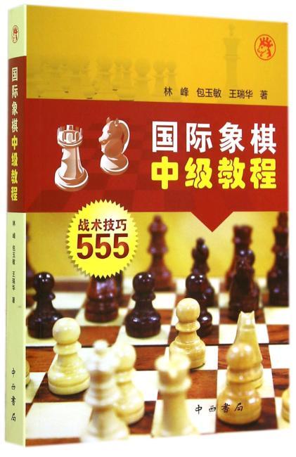 国际象棋中级教程——战术技术555