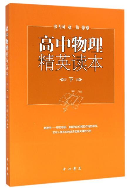 高中物理精英读本(下)