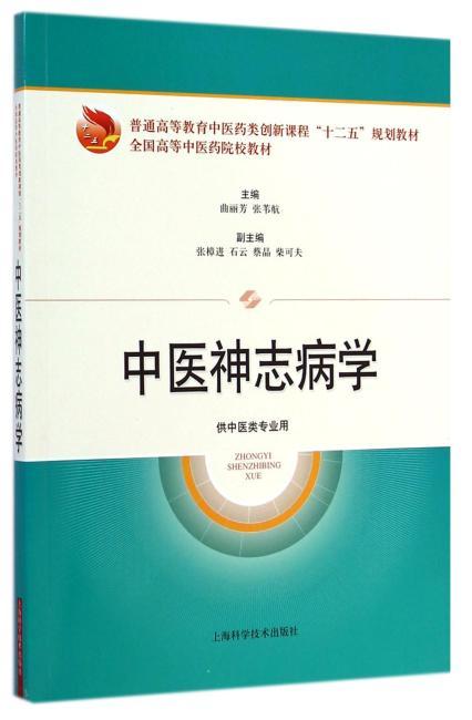 中医神志病学(供中医类专业用)
