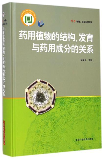 药用植物的结构、发育与药用成分的关系