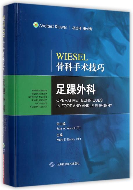 Wiesel骨科手术技巧·足踝外科