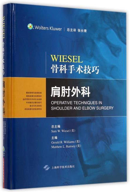 Wiesel骨科手术技巧·肩肘外科