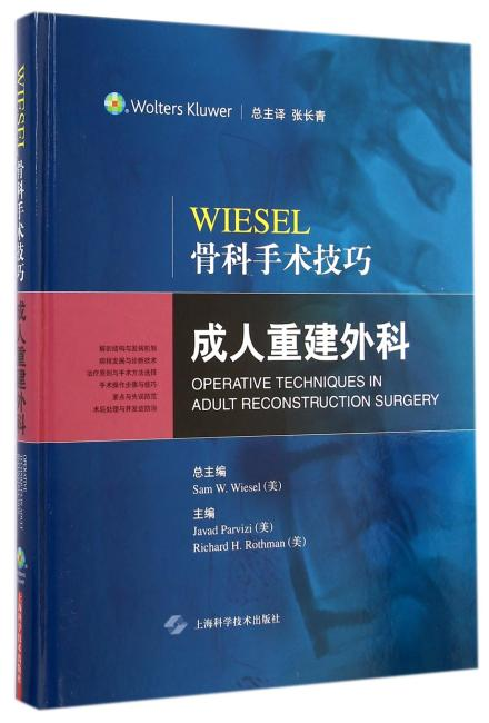 Wiesel 骨科手术技巧·成人重建外科