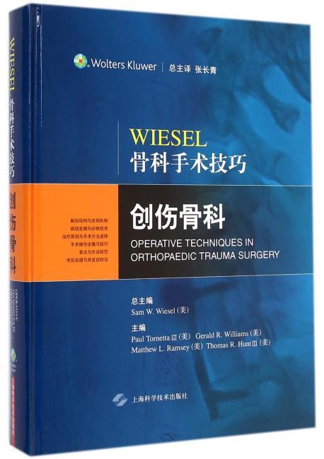 Wiesel骨科手术技巧·创伤骨科