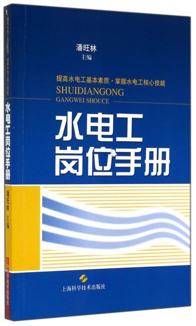 水电工岗位手册