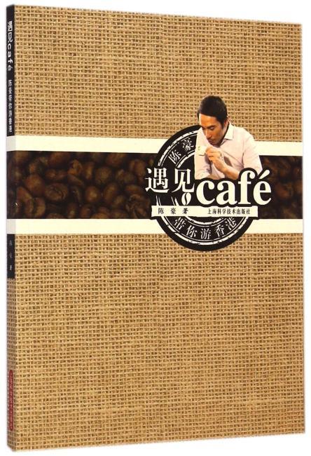 遇见Café:陈豪带你游香港